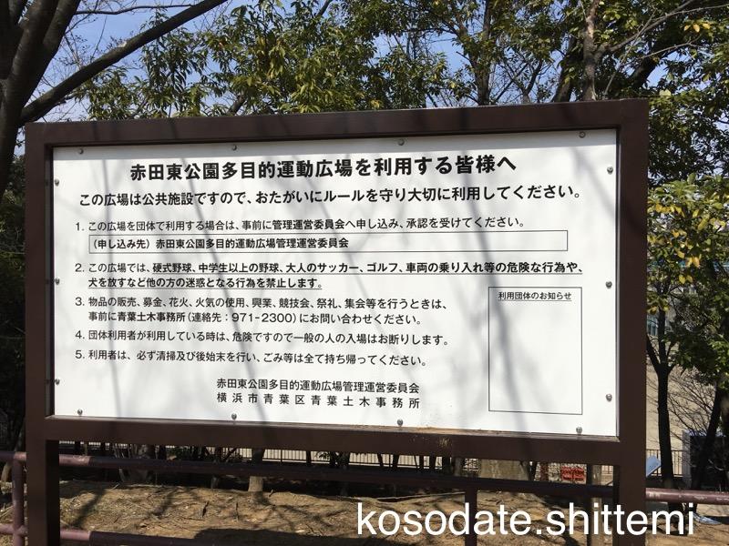 赤田東公園の看板