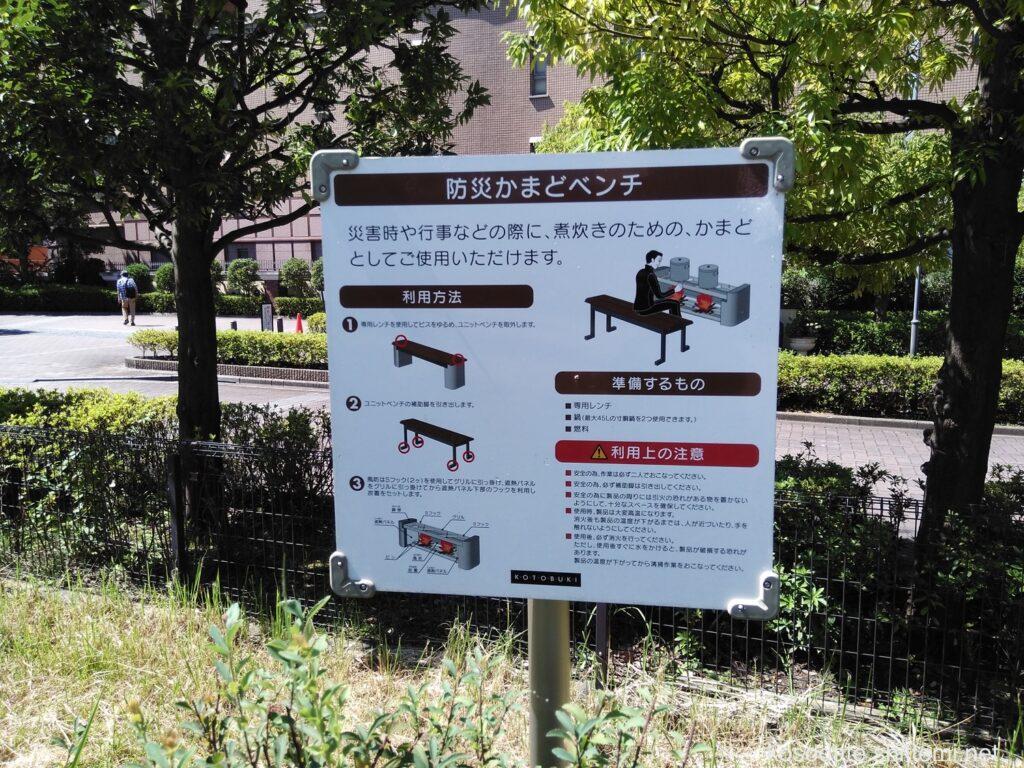 久本鴨居町公園 防災かまどベンチの説明