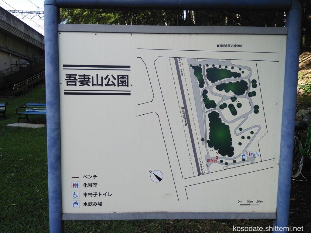 吾妻山公園 マップ