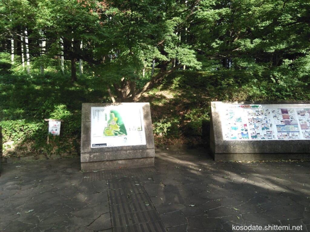 大塚・歳勝土遺跡公園 入口の看板