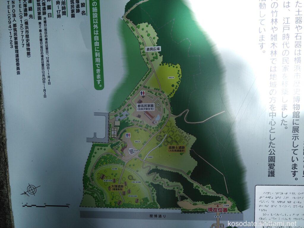 大塚・歳勝土遺跡公園 マップ拡大