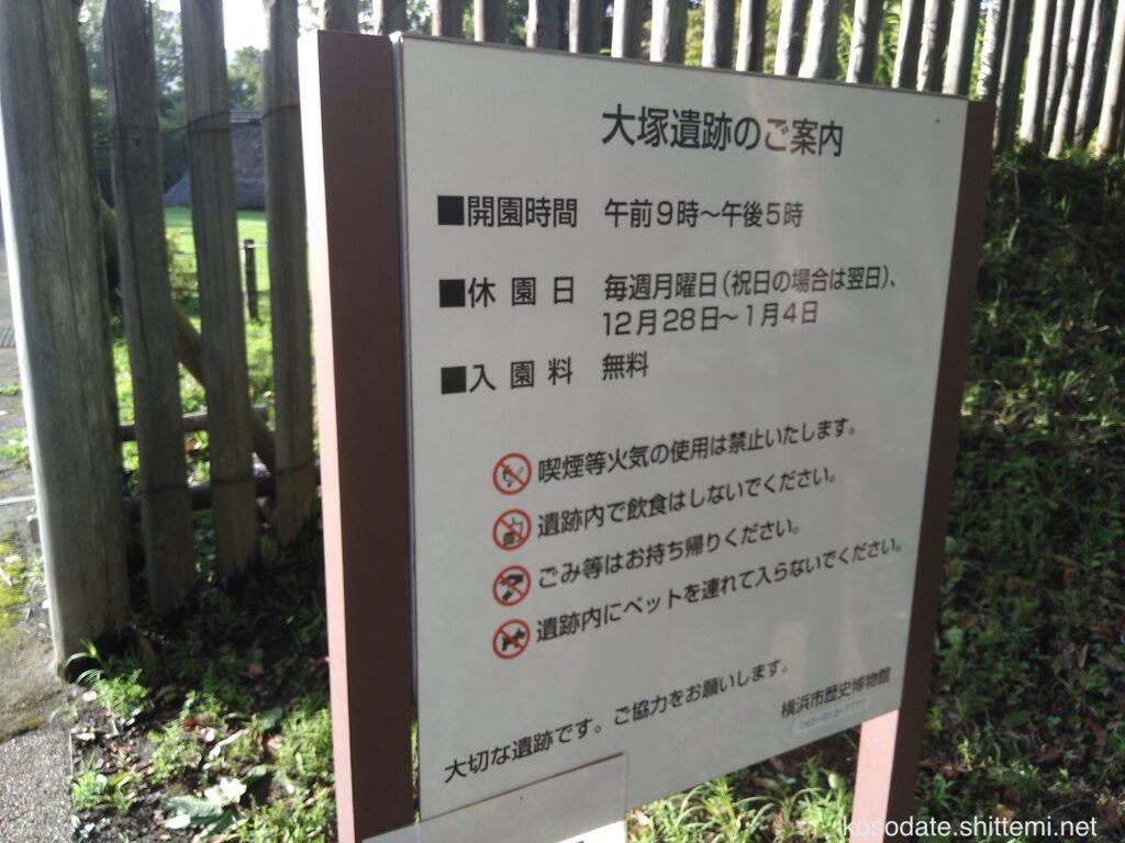 大塚・歳勝土遺跡公園 大塚遺跡案内看板