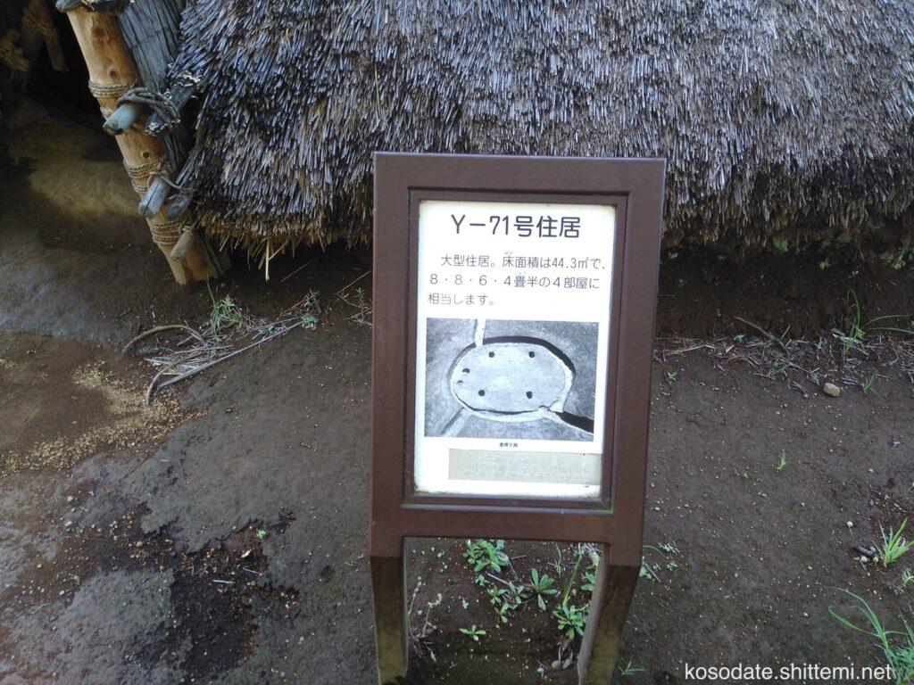 大塚遺跡 竪穴住居看板