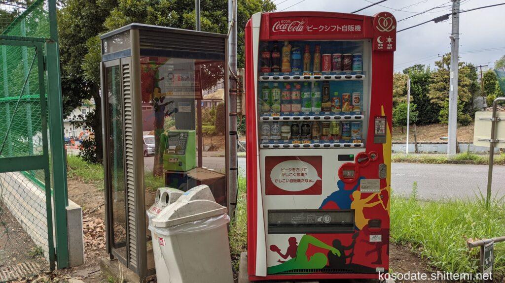 土橋7丁目公園 自動販売機と電話ボックス