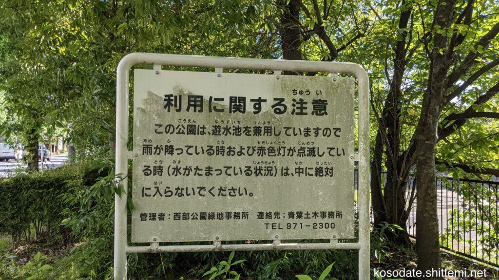 保木公園 利用に関する注意看板