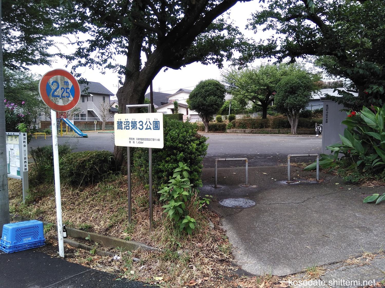 鷺沼第3公園