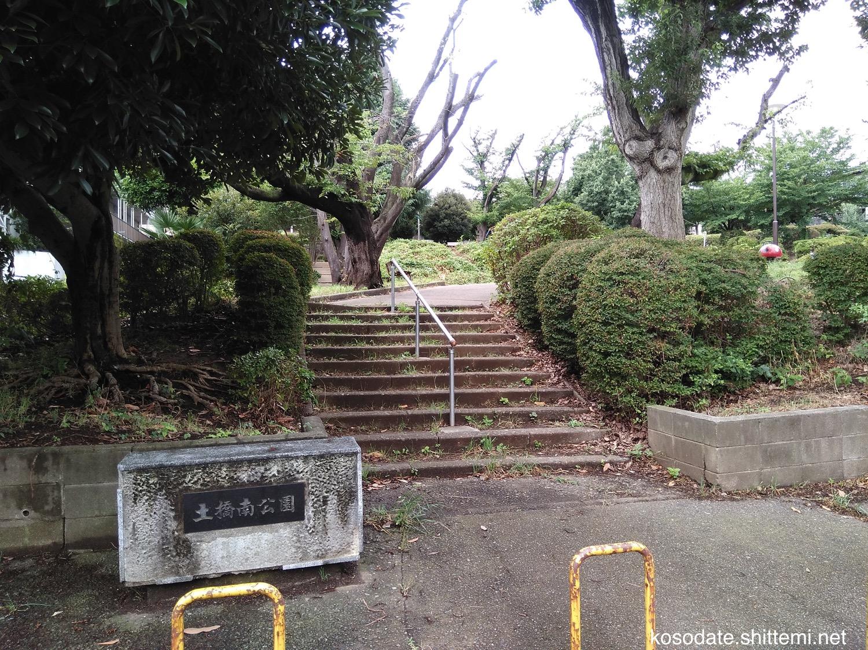 土橋南公園 入り口