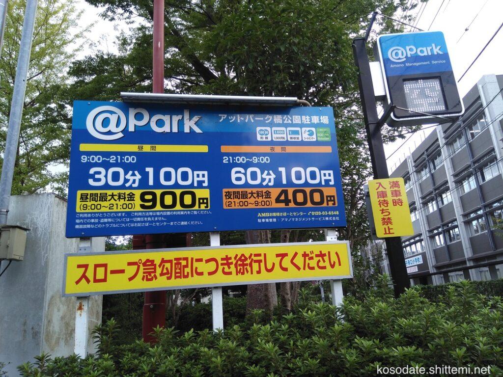橘公園 駐車場