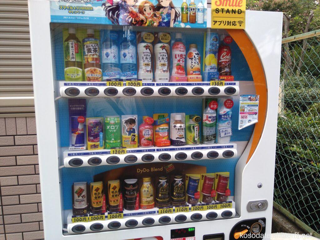 橘公園 水と緑の広場横自動販売機